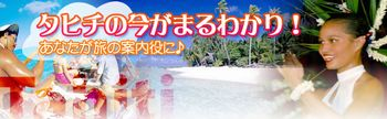 omiyage_tahiti.jpg